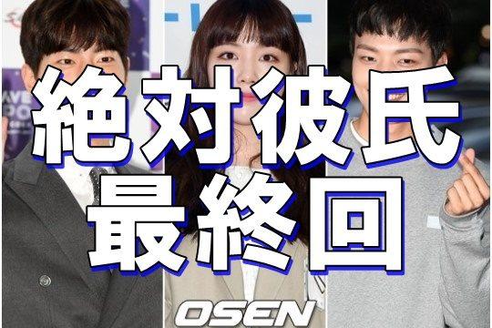 絶対彼氏 韓国ドラマ 最終回 ネタバレ 結末 ラスト 展開 解説