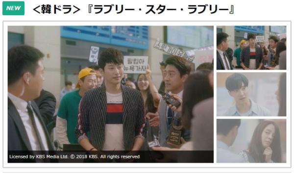 ラブリースターラブリー韓国ドラマ 再放送予定日 日本放送時間 放送局 曜日