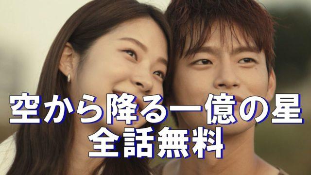 空から降る一億の星|全話無料動画日本語字幕の無料視聴は