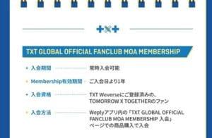 TXTのファンクラブ日本での入り方は?料金や支払い方法や特典も解説