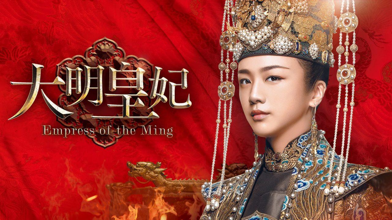 大明皇妃キャスト一覧や相関図を年齢・画像付きで紹介