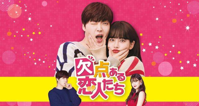 欠点ある恋人たち動画日本語字幕の全話無料視聴方法は?netflixでは見れない?